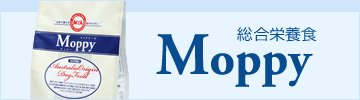 お求めやすい価格 ドッグフード Moppy